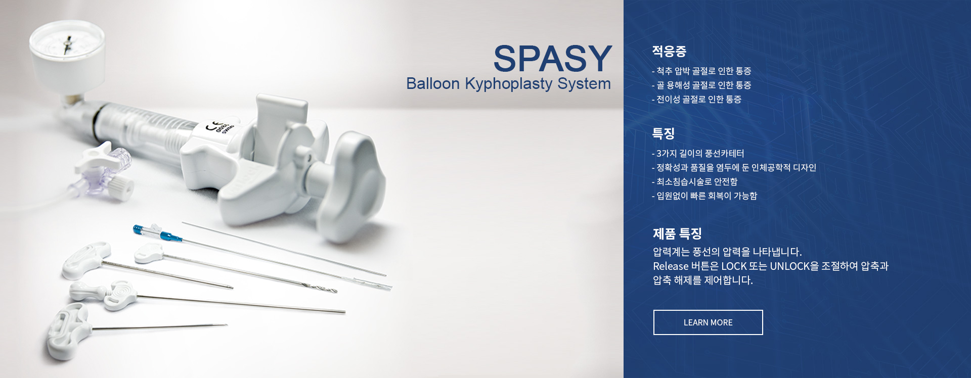 main_spacy-kr-2